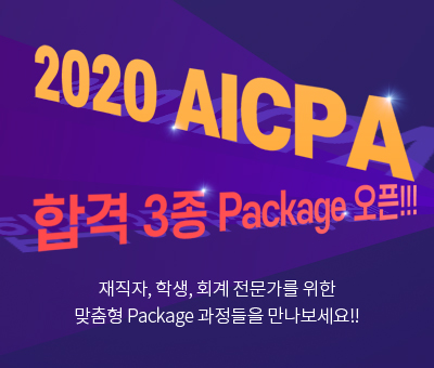 AICPA FARE PACKAGE
