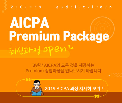AICPA REG PACKAGE