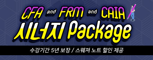 CFA & FRM & CAIA 시너지 Package 출시 예정! (2019년 1월 1일 출시) 이미지