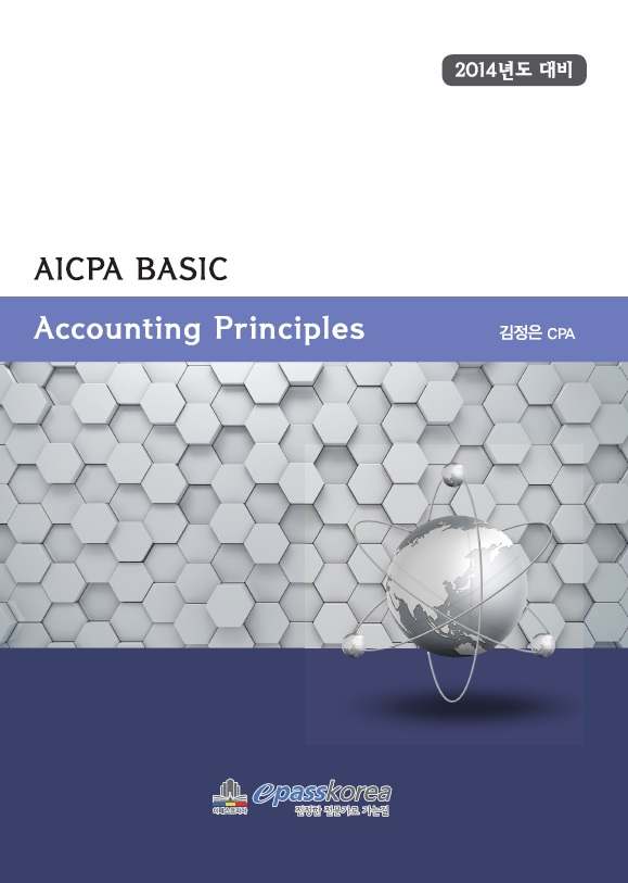 2018 Accounting Principles 김정은 CPA