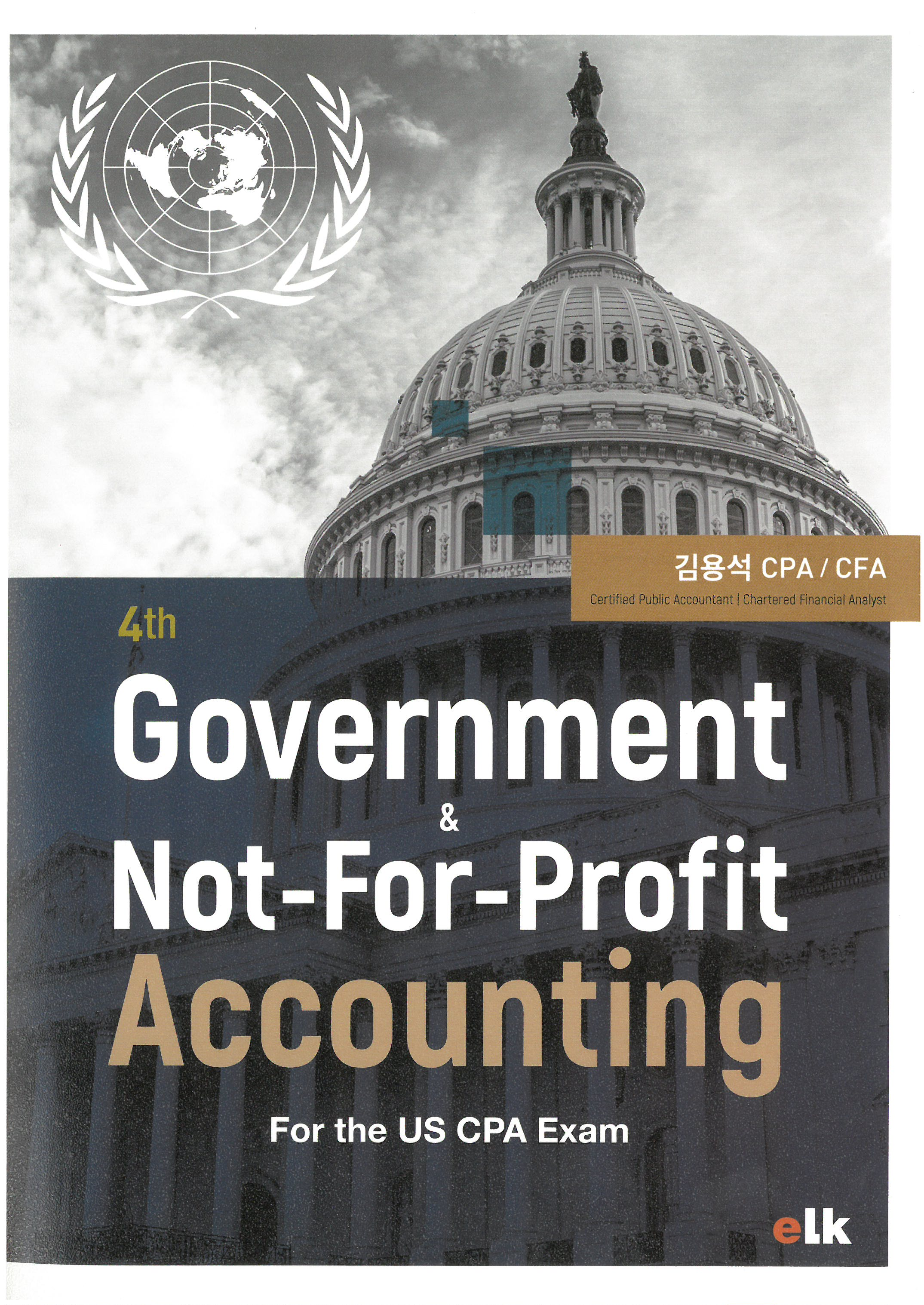 Government & Not for Profit Accounting 5th[김용석CPA]