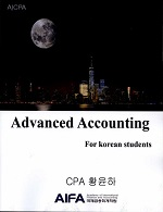 2019 Advanced Accounting [황윤하CPA]