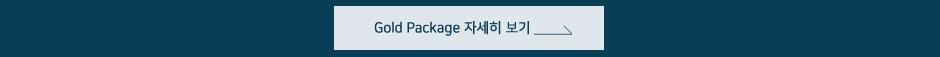2019 세무사 합격 3종 Package 오픈