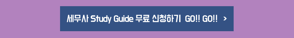 2019 세무사 합격의 길잡이