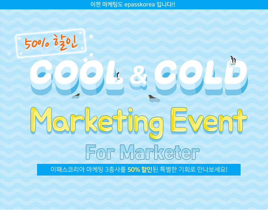 Cool & Cold Marketing event