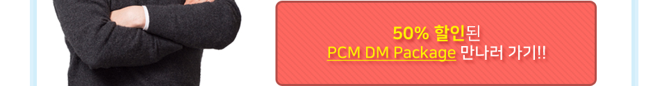 AMA PCM - 배노제 PCMt