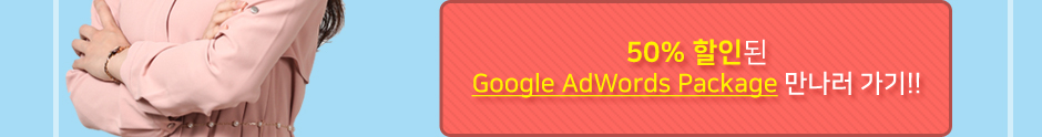 Google Adwords - 박선형 매니저