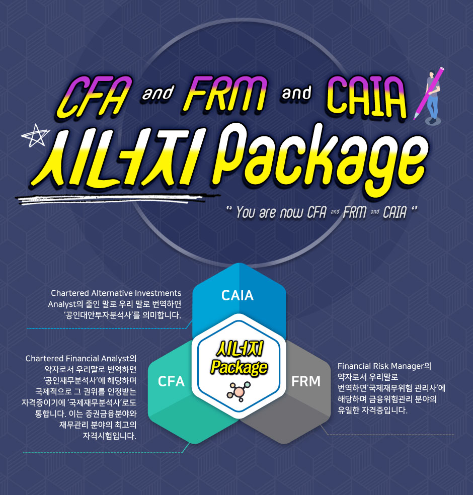 CFA,FRM,CAIA 시너지 Package