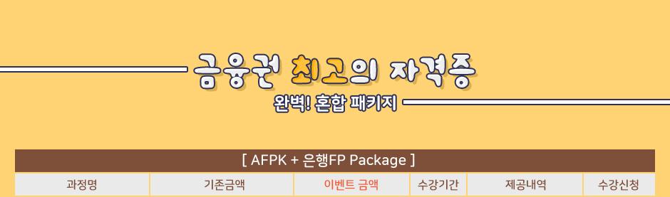 국내금융 Package